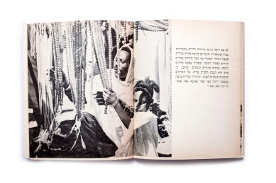 Title: Genet lives in Ethiopia Photographer(s): Anna Riwkin-Brick Designer(s): - Writer(s): Vera Forsberg Publisher: Sifriat Poalim, Hakibbutz Hartzi Hashomer Hatzair Publishing, Tel Aviv 1977 Pages: 48 Language: Hebrew ISBN: - Edition: This is the third edition of the Hebrew version. Originally published in English and Swedish in 1968 Dimensions: 17 x 20.5 cm Country: Ethiopia